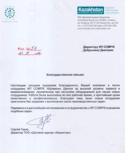 Отзыв - журнал Казахстаника