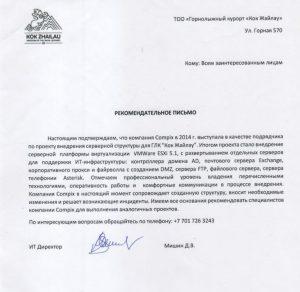 Отзыв - ГЛК Кок-Жайлау