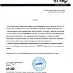 Отзыв - Starco