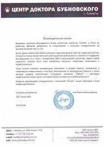 Отзыв Центр Доктора Бубновского